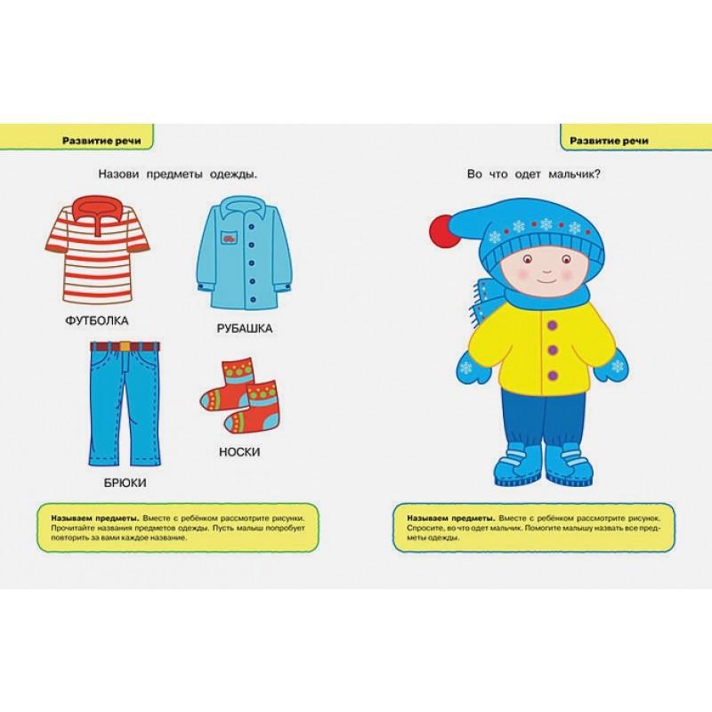 Грамотейка. Интеллектуальное развитие детей 1-2 лет (фото 5)