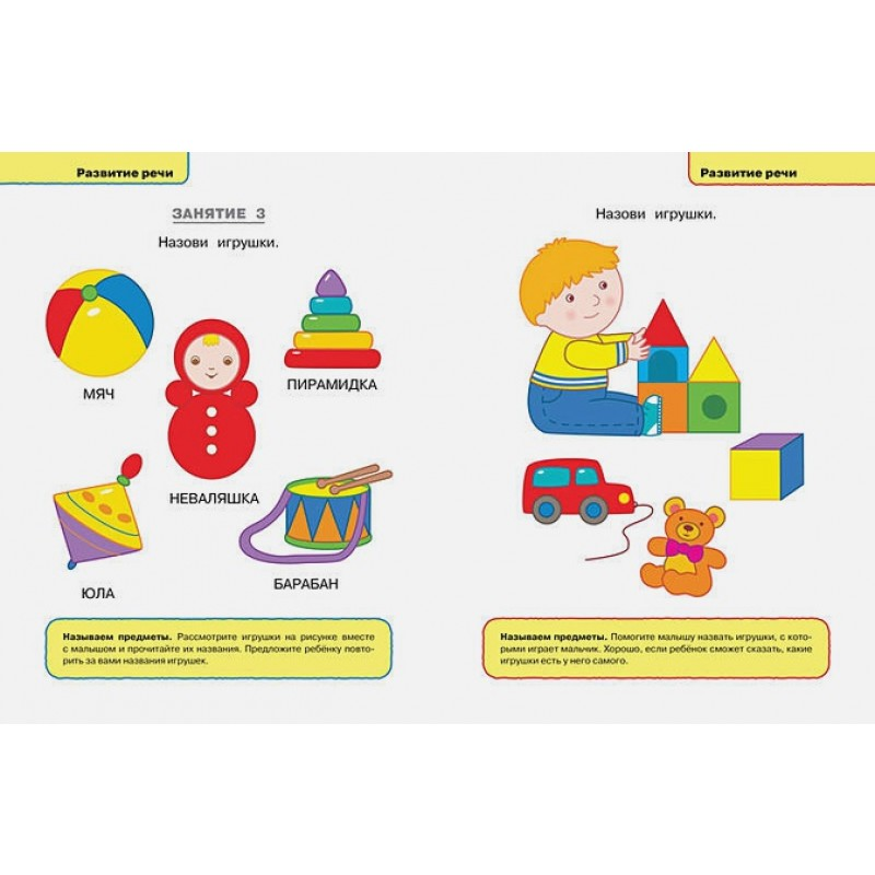 Грамотейка. Интеллектуальное развитие детей 1-2 лет (фото 6)