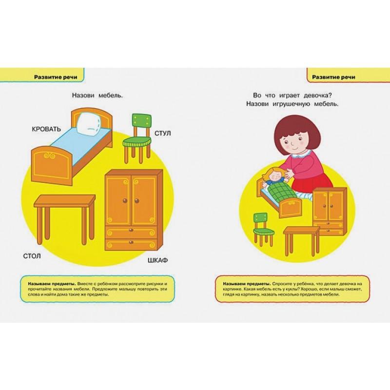Грамотейка. Интеллектуальное развитие детей 1-2 лет (фото 7)