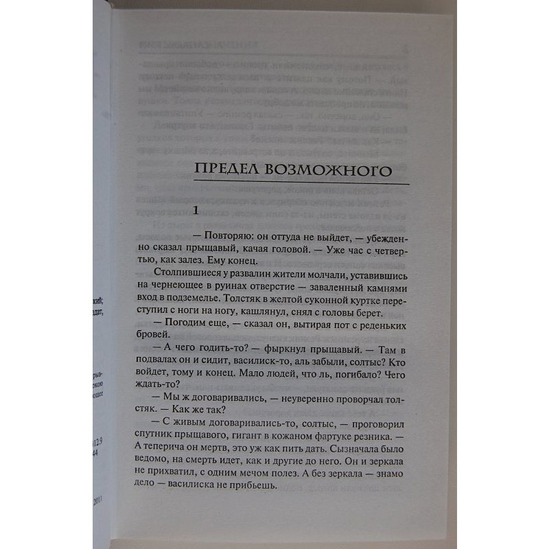 Меч Предназначения (фото 7)