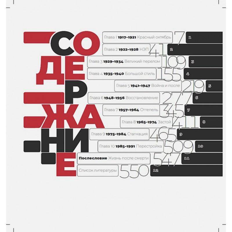 Советская мода. 1917–1991. Иллюстрированный альбом (фото 3)