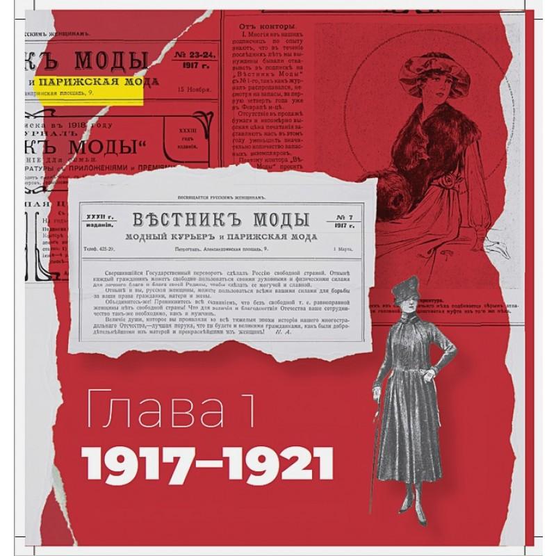 Советская мода. 1917–1991. Иллюстрированный альбом (фото 4)