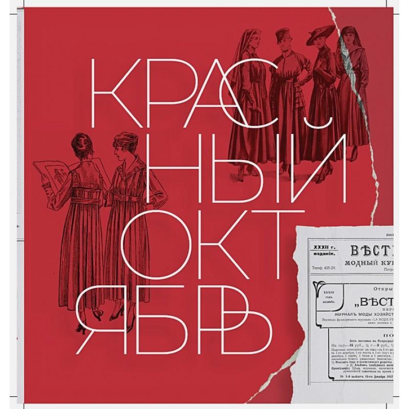 Советская мода. 1917–1991. Иллюстрированный альбом (фото 5)