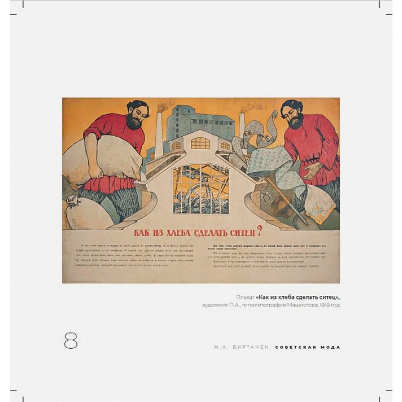 Советская мода. 1917–1991. Иллюстрированный альбом (фото 6)