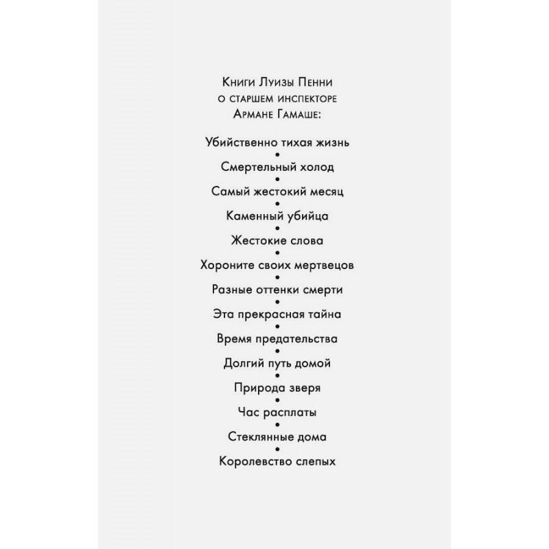 Время предательства (мягк/обл.) (фото 2)