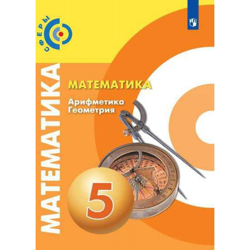 Бунимович. Математика. Арифметика. Геометрия. 5 класс. Учебник.