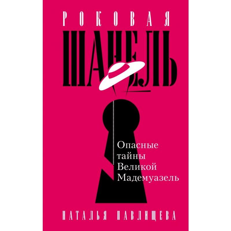 Роковая Шанель. Опасные тайны Великой Мадемуазель