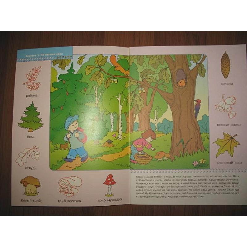 ШСГ.  Третий год обучения. На лесной полянке. (фото 9)