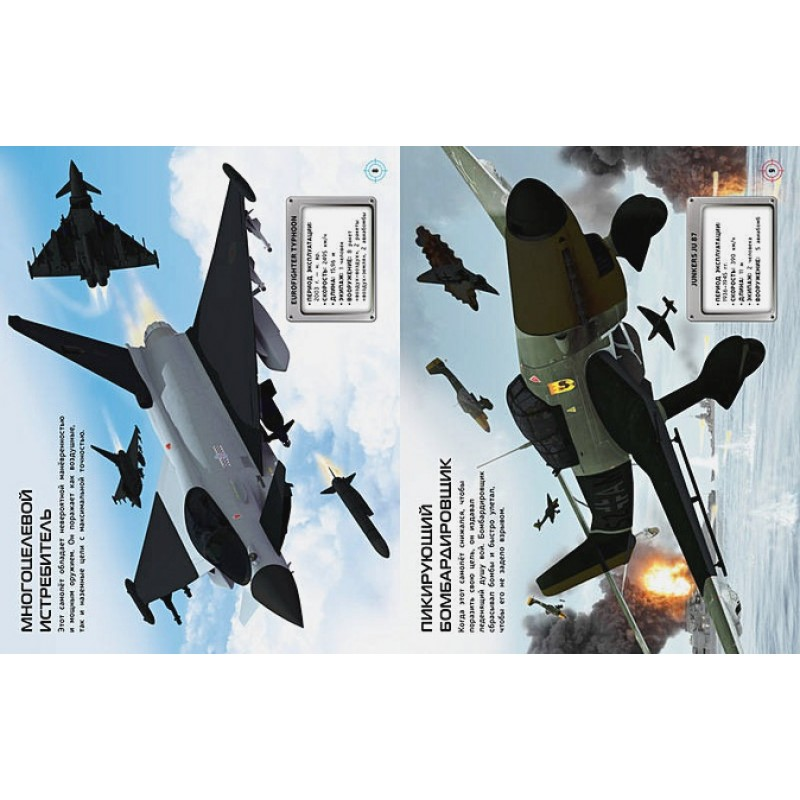 Самолёты (фото 4)