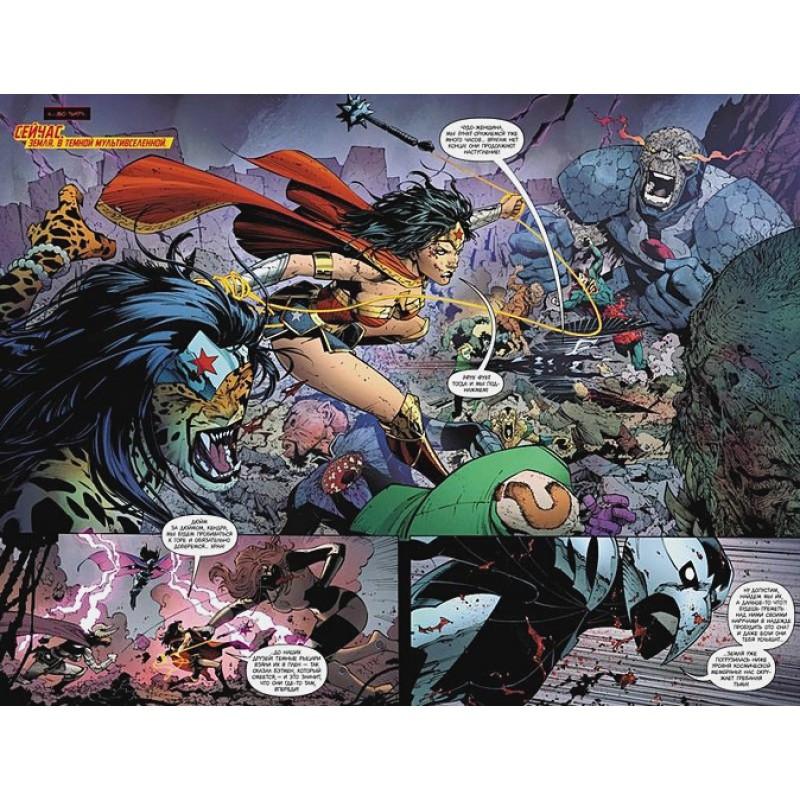 Темные ночи. Бэтмен. Металл. Книга 2 (фото 4)