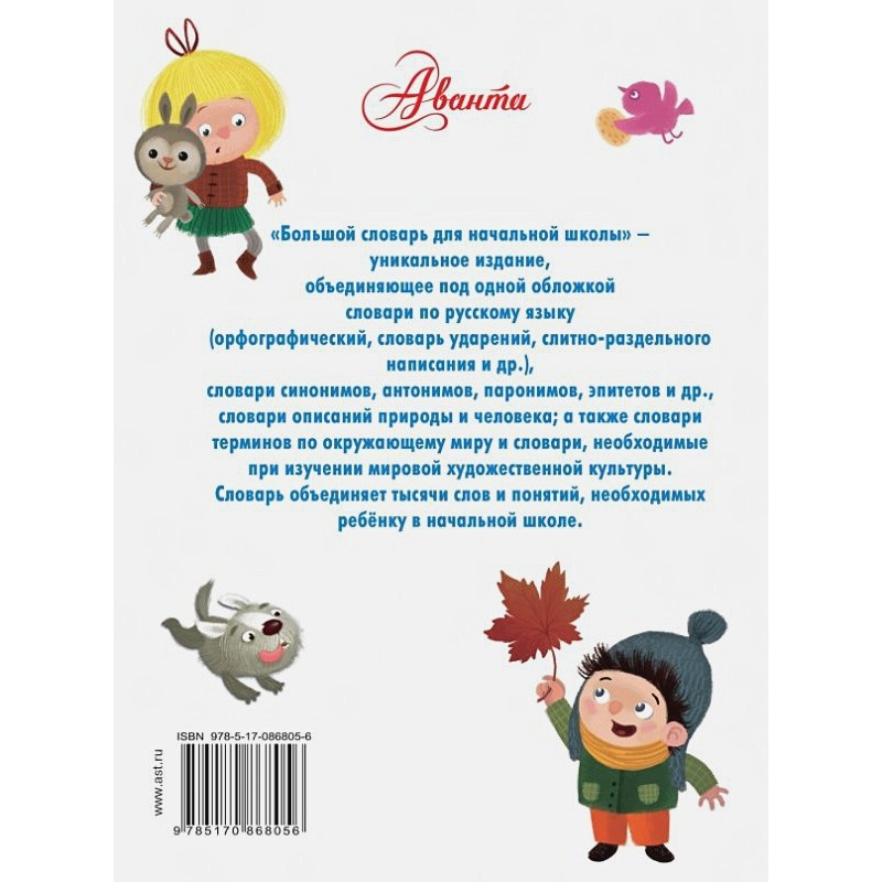 Большой словарь для начальной школы (фото 2)