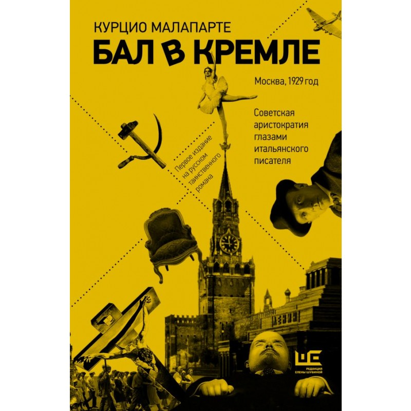 Бал в Кремле