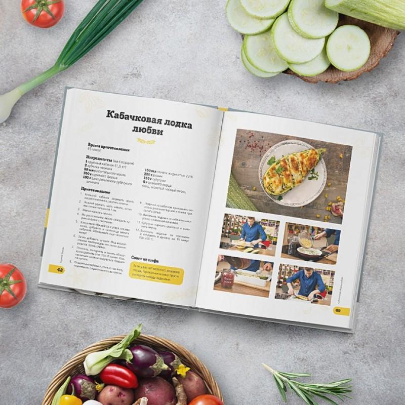 ПроСТО кухня с Александром Бельковичем. Четвертый сезон (фото 3)