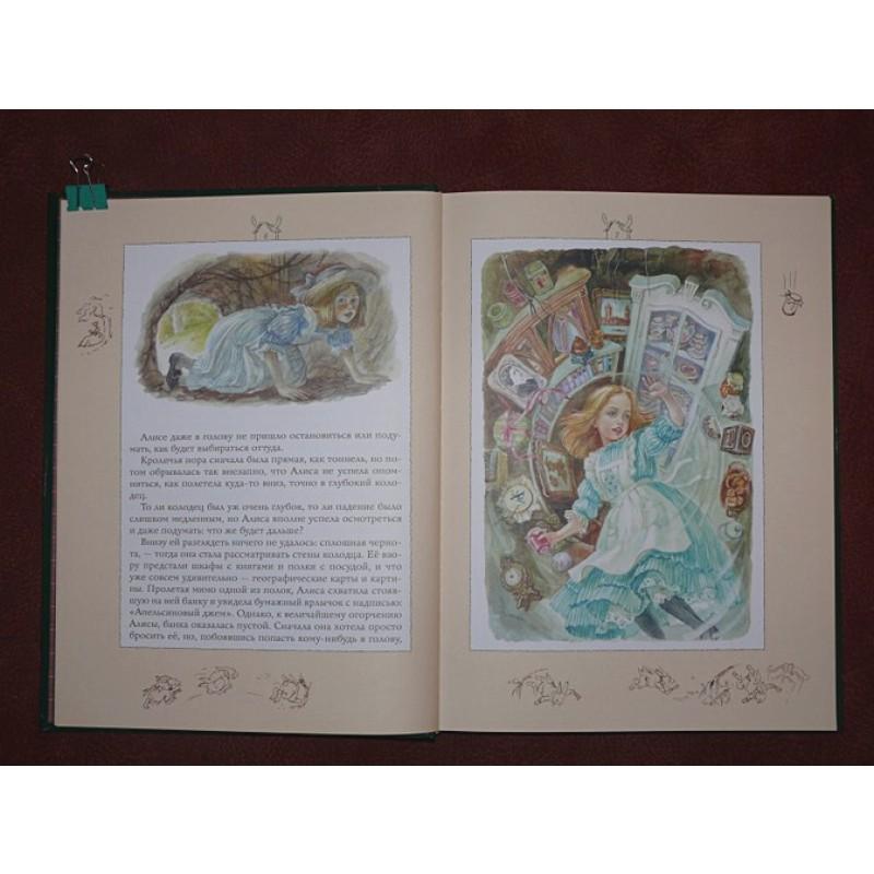 Алиса в Стране чудес (ил. А. Власовой) (фото 2)