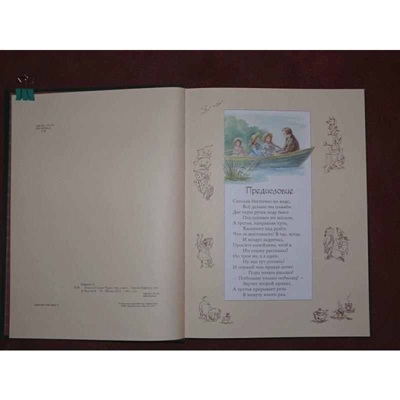 Алиса в Стране чудес (ил. А. Власовой) (фото 3)