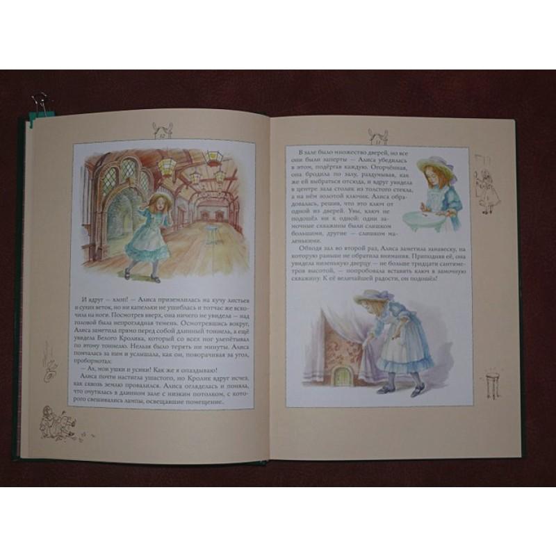 Алиса в Стране чудес (ил. А. Власовой) (фото 4)