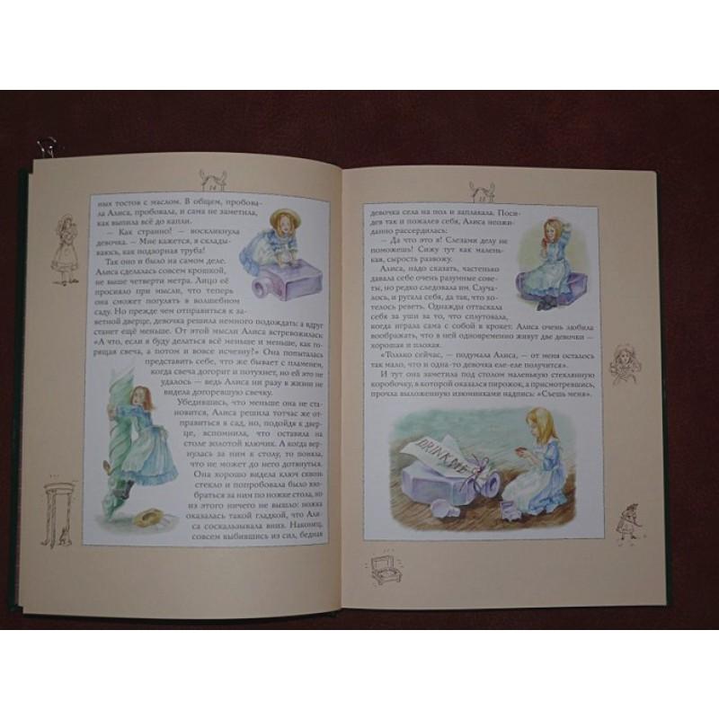 Алиса в Стране чудес (ил. А. Власовой) (фото 5)
