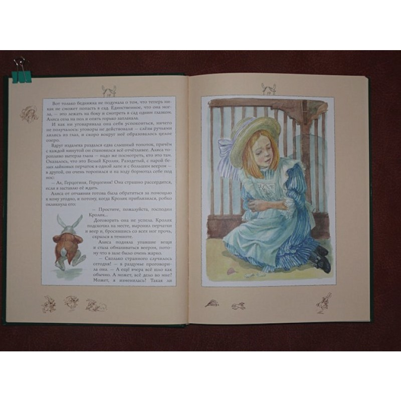 Алиса в Стране чудес (ил. А. Власовой) (фото 6)