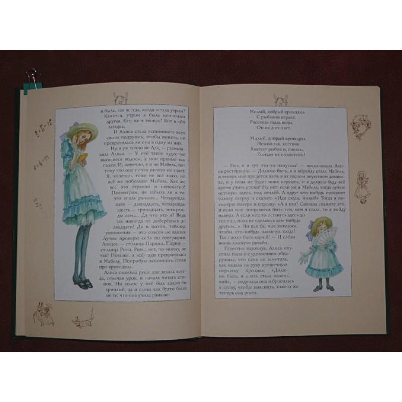 Алиса в Стране чудес (ил. А. Власовой) (фото 7)
