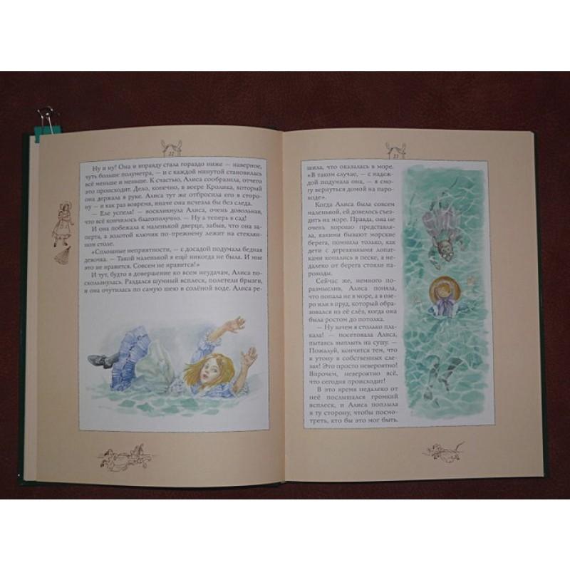 Алиса в Стране чудес (ил. А. Власовой) (фото 8)