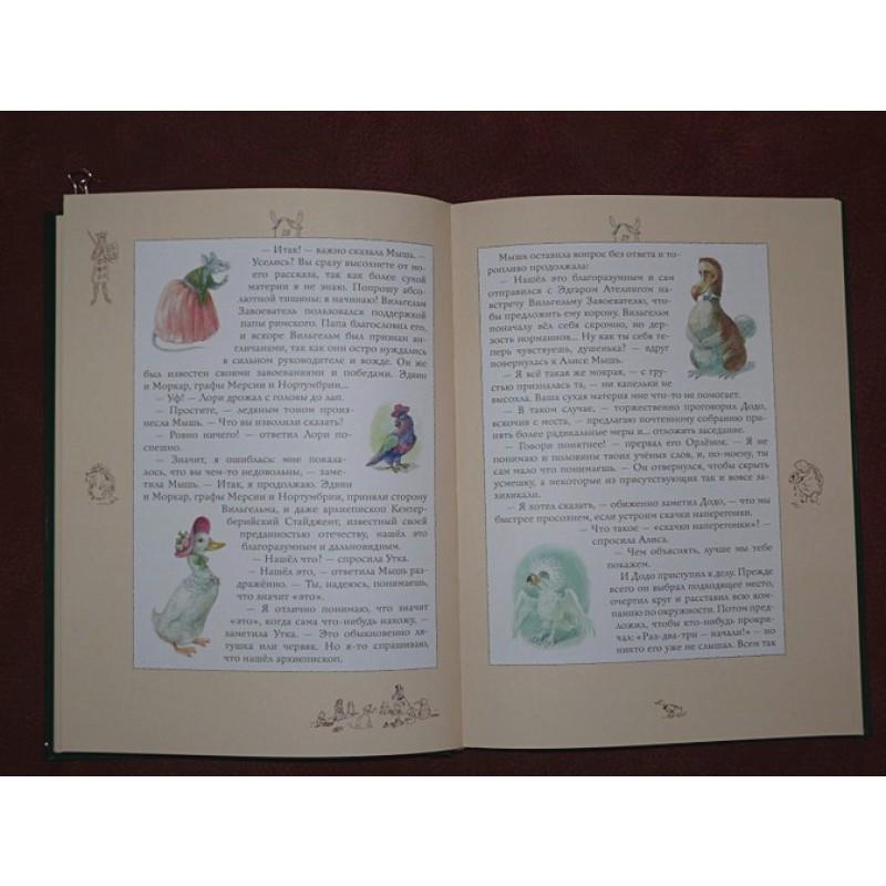 Алиса в Стране чудес (ил. А. Власовой) (фото 9)