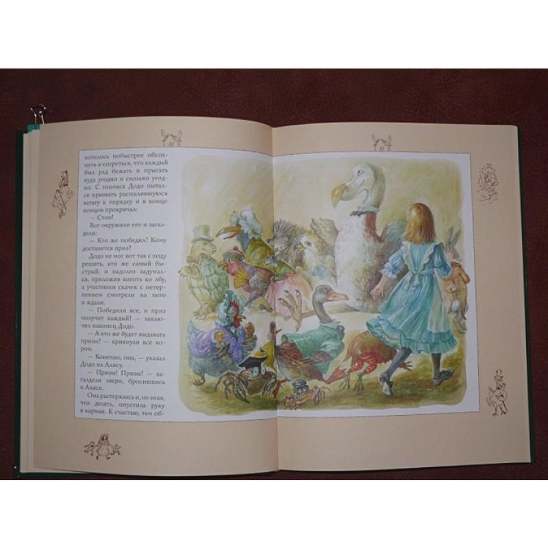 Алиса в Стране чудес (ил. А. Власовой) (фото 10)