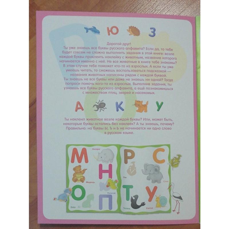 Чудесные наклейки. Живая азбука (фото 3)
