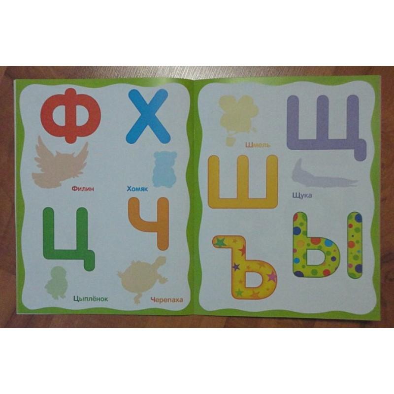 Чудесные наклейки. Живая азбука (фото 5)