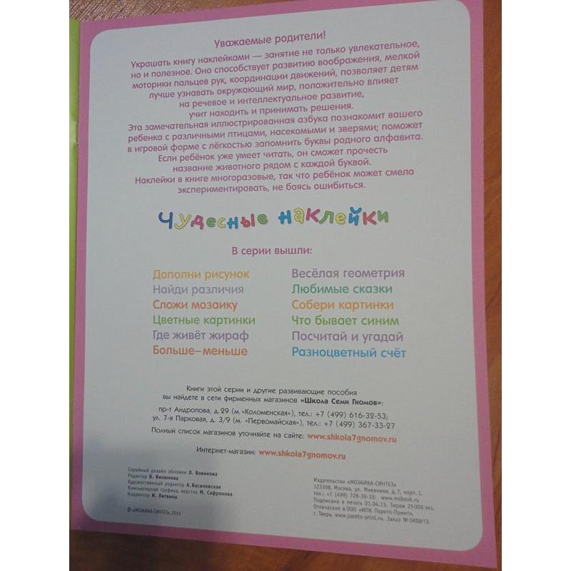 Чудесные наклейки. Живая азбука (фото 6)