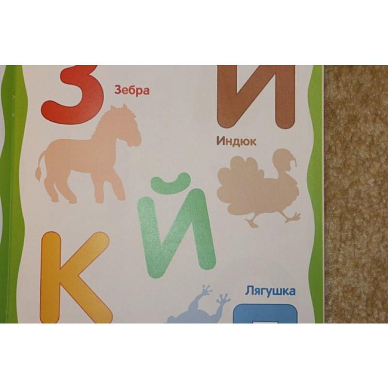 Чудесные наклейки. Живая азбука (фото 8)