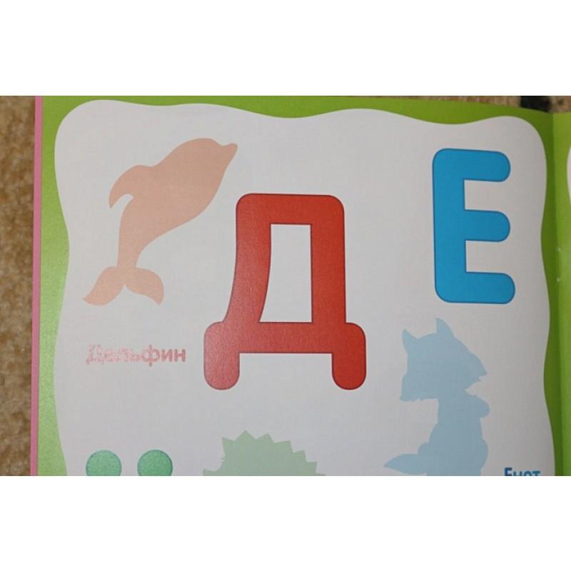 Чудесные наклейки. Живая азбука (фото 9)