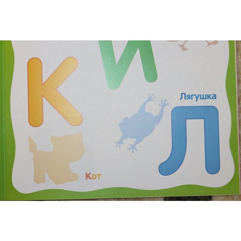 Чудесные наклейки. Живая азбука (фото 10)