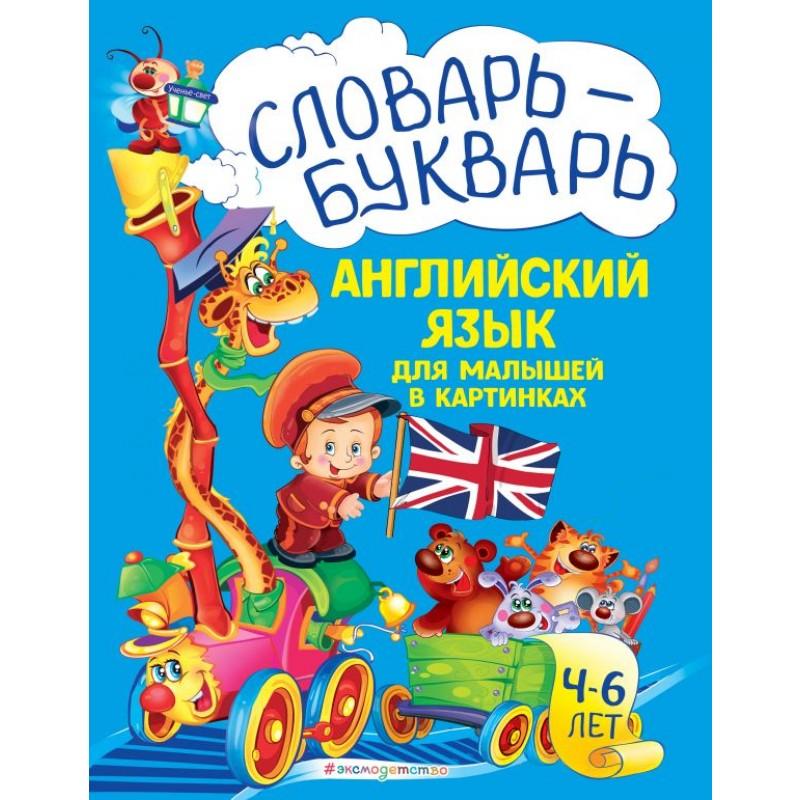 Словарь - букварь. Английский язык для малышей в картинках