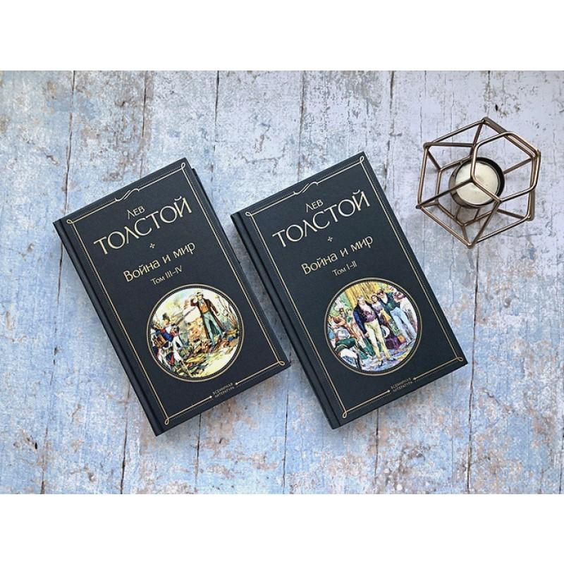 Война и мир (комплект из 2 книг) (фото 2)