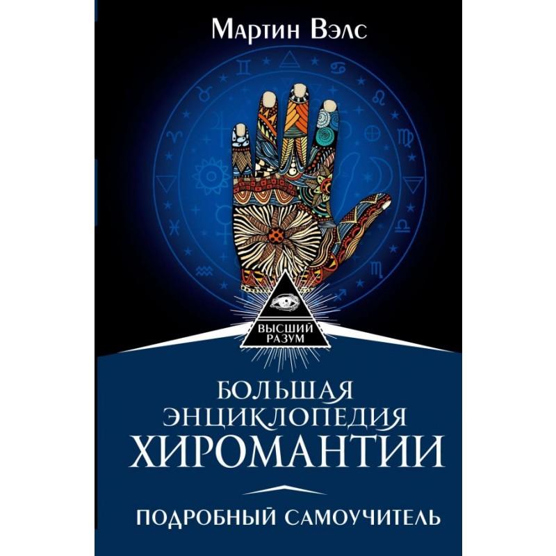 Большая энциклопедия хиромантии. Подробный самоучитель
