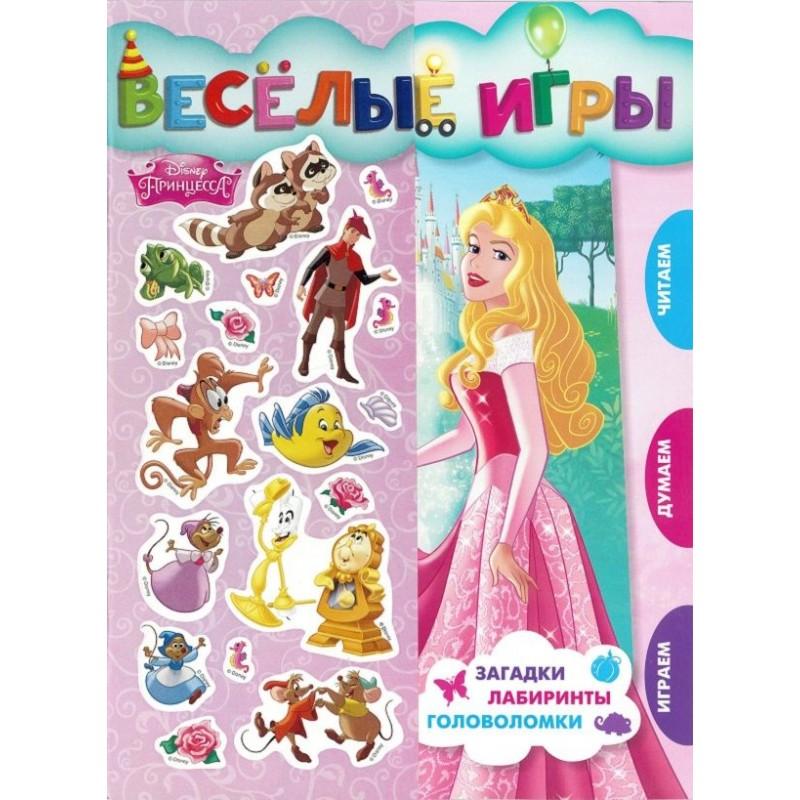 Принцесса Disney. Веселые игры. Развивающая книга.