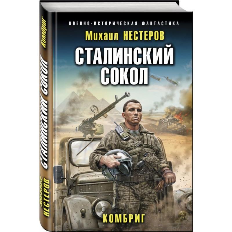 Сталинский сокол. Комбриг
