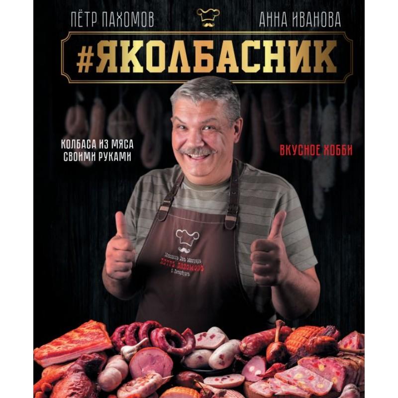 # Яколбасник. Колбаса из мяса. Вкусное хобби.