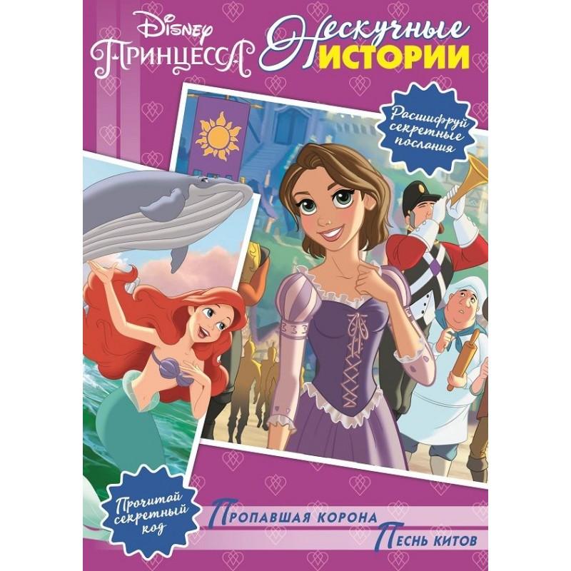 Пропавшая корона. Песнь Китов. Принцесса Disney. Нескучные истории
