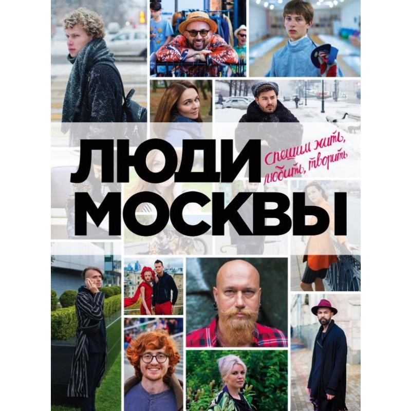 Люди Москвы. Спешим жить, любить, творить