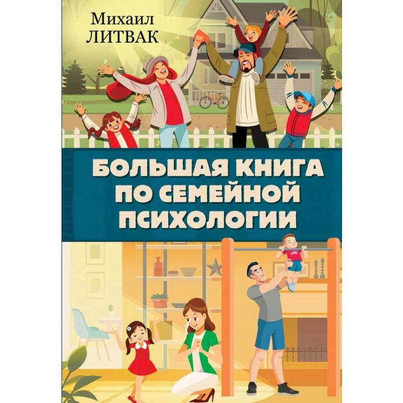 Большая книга по семейной психологии