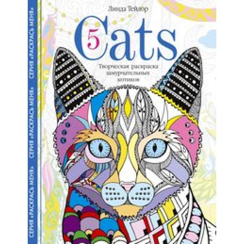 Cats5. Творческая раскраска замурчательных котиков