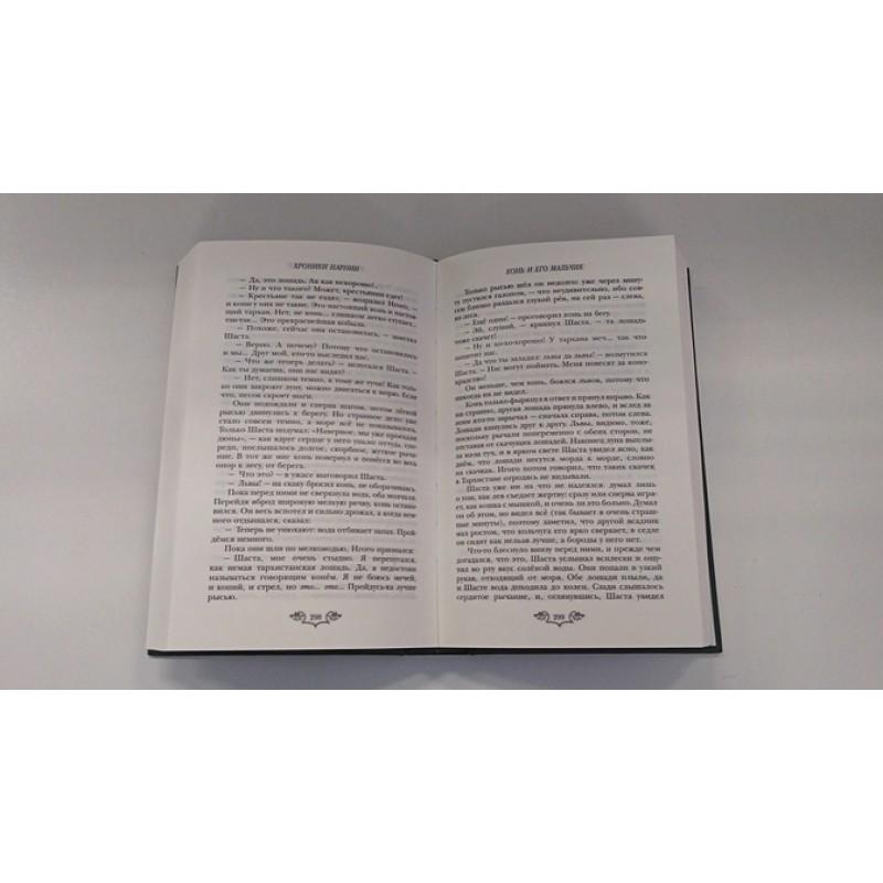 Хроники Нарнии: начало истории. Четыре повести (ил. П. Бэйнс) (фото 5)