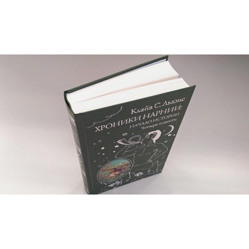 Хроники Нарнии: начало истории. Четыре повести (ил. П. Бэйнс) (фото 9)