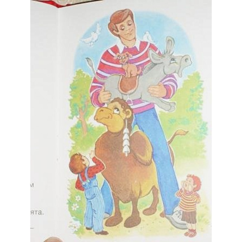 Дядя Степа (фото 3)