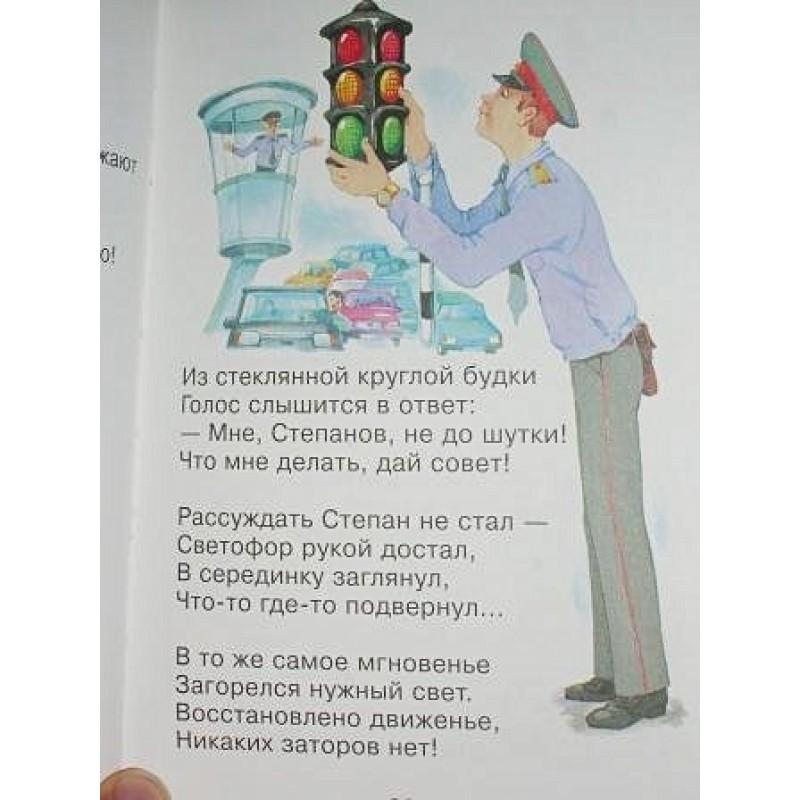 Дядя Степа (фото 5)