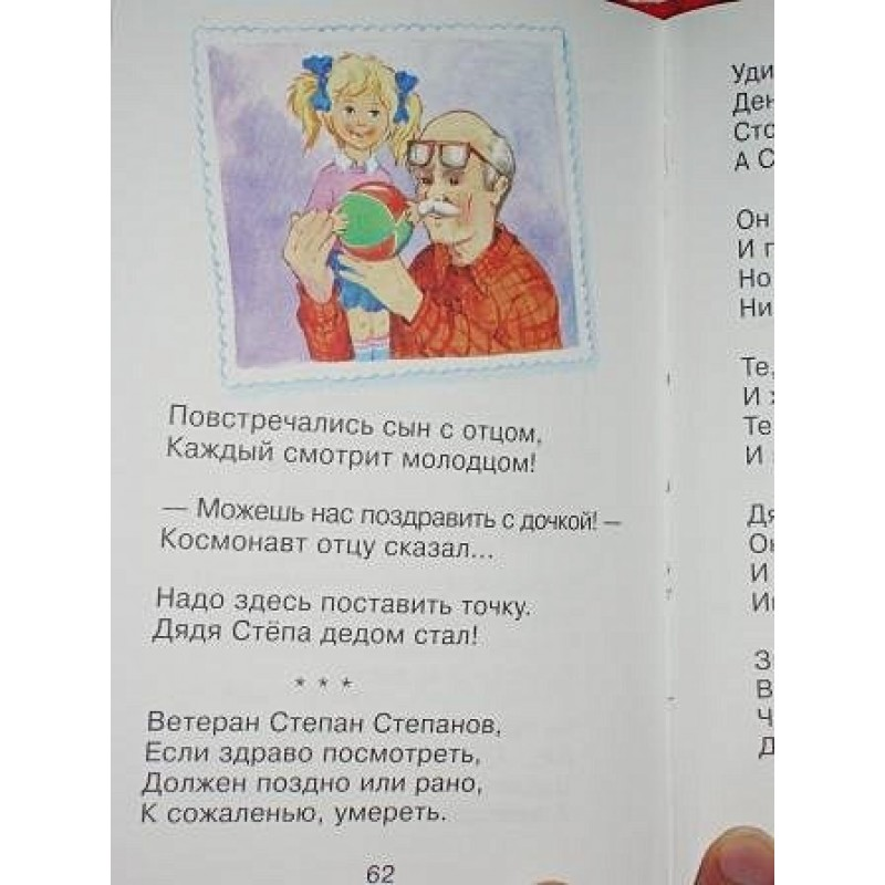 Дядя Степа (фото 9)