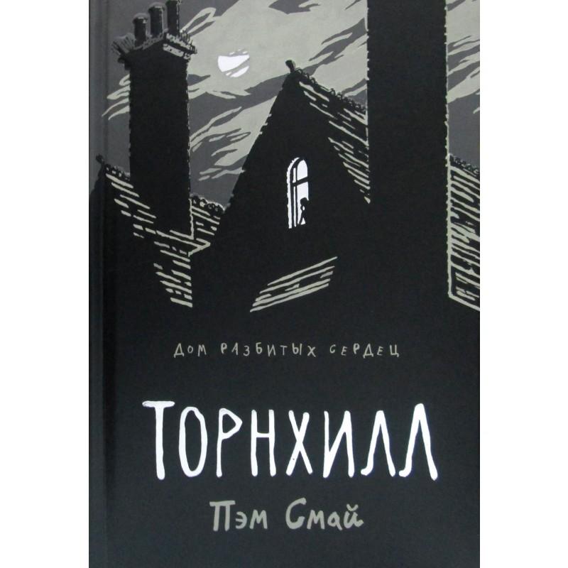 Торнхилл: графический роман. Смай П.