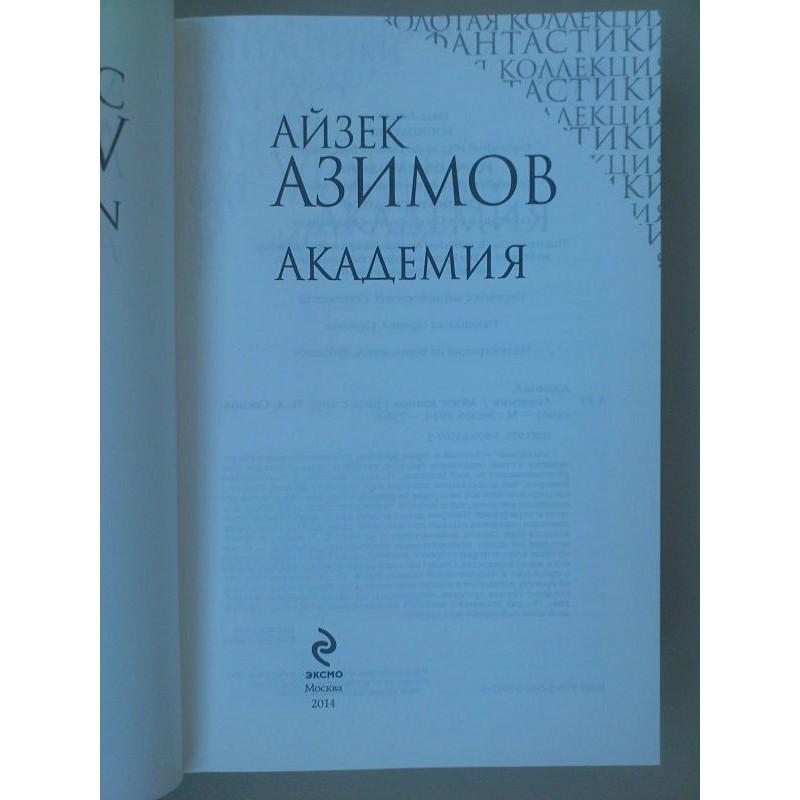 Академия (фото 4)