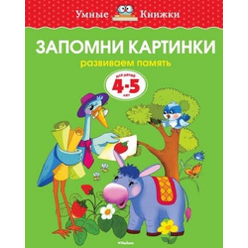 Запомни картинки (4-5 лет) (нов.обл.)